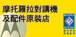 台灣摩托羅拉授權代理商