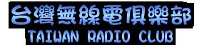 台灣無線電俱樂部